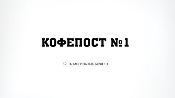 Разработка названия для сети кофеен © Креативное агентство KENGURU