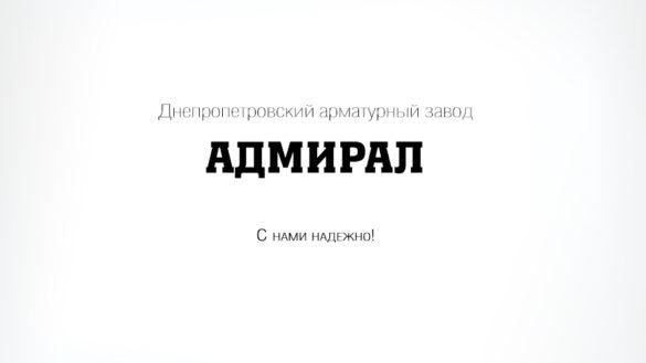 Создание названия для завода Адмирал © Креативное агентство KENGURU