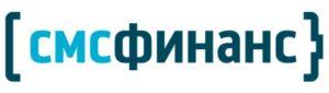 СМС финанс лого