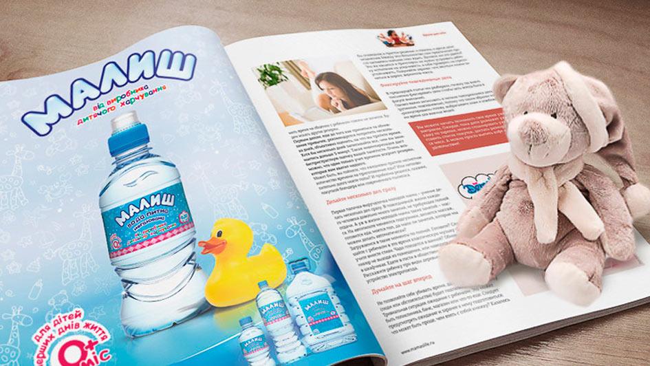 """Дизайн рекламного постера в журнал для ТМ """"Малыш"""" © Креативное агентство KENGURU"""