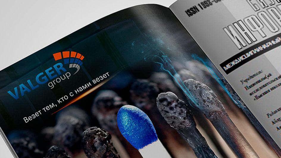 Дизайн рекламных постеров Valger Group © Креативное агентство KENGURU