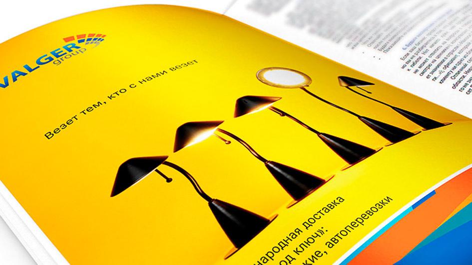 Создание рекламы в журнал Valger Group © Креативное агентство KENGURU