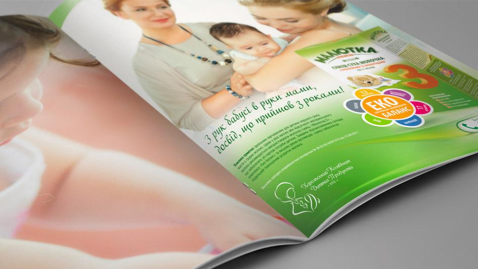 """Создание рекламы для ТМ """"Малютка"""" © Креативное агентство KENGURU"""