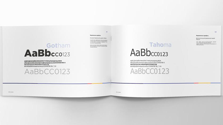 Брендбук компании ХОtel. Фирменные шрифты © Креативное агентство KENGURU