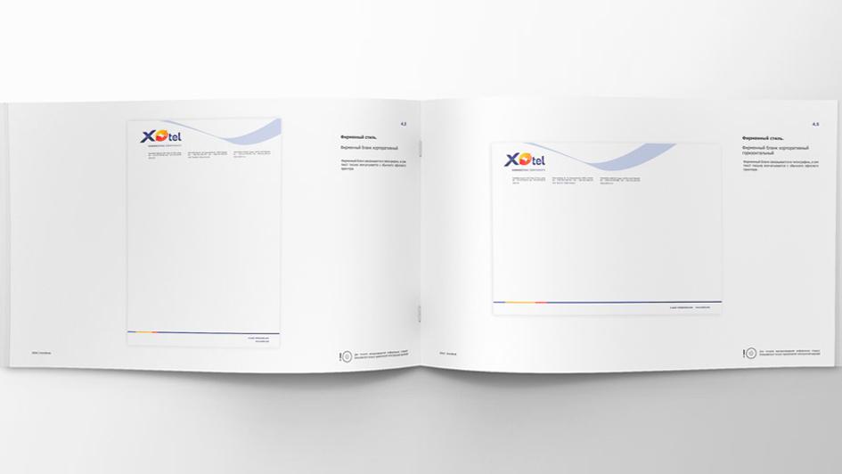 Разработка брендбука для компании ХОtel © Креативное агентство KENGURU