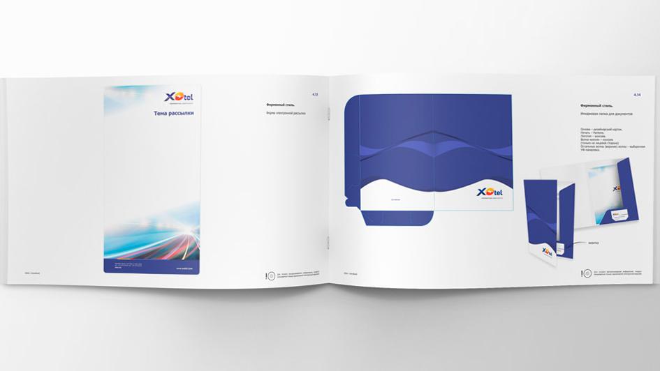 Дизайн фирменных писем и документов © Креативное агентство KENGURU