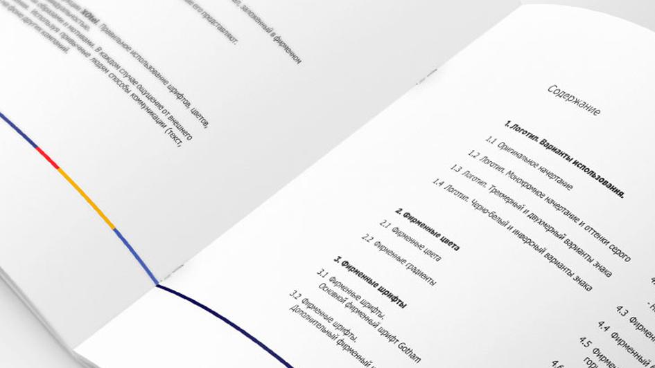 Разработка брендбука в фирменном стиле © Креативное агентство KENGURU