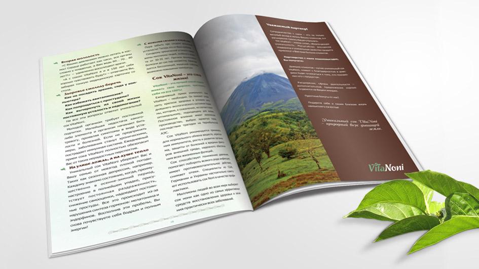 Разработка бренда VitaNoni. Разворот журнала © Креативное агентство KENGURU