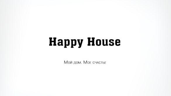 Нейминг для ТМ Happy House © Креативное агентство KENGURU