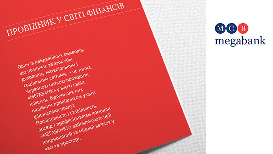 Фирменный стиль на страницах годового отчета © Креативное агентство KENGURU