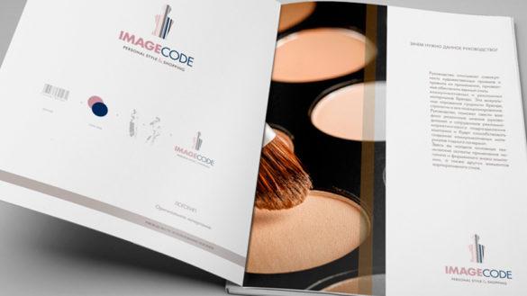 Брендбук сайта Image Code © Креативное агентство KENGURU