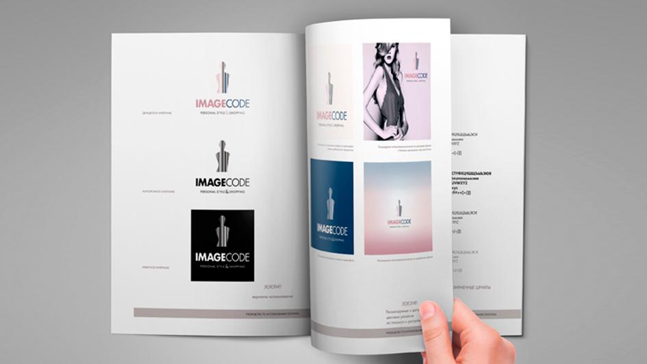 Разработка стиля бренда Image code © Креативное агентство KENGURU