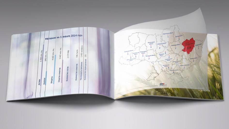Создание фирменного журнала МЕГАБАНК © Креативное агентство KENGURU