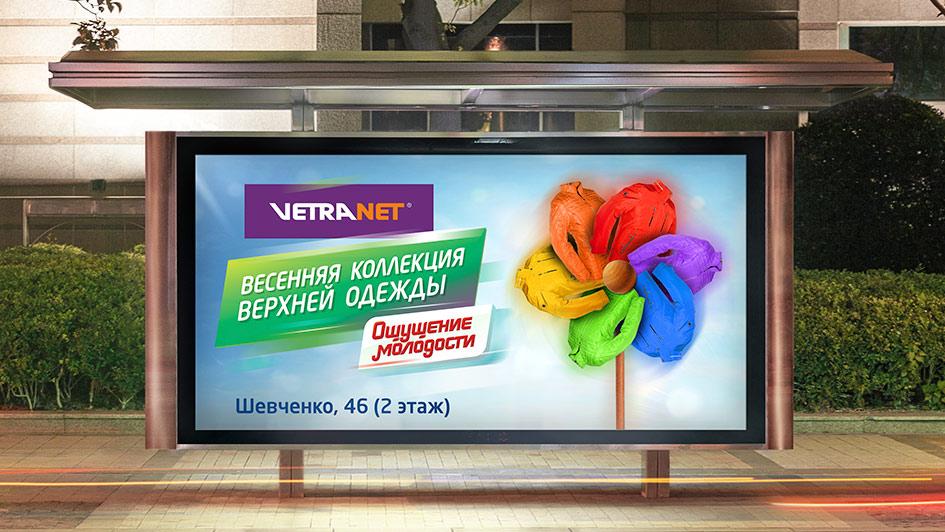 Концепция рекламы для остановок ТМ Vetranet © Креативное агентство KENGURU