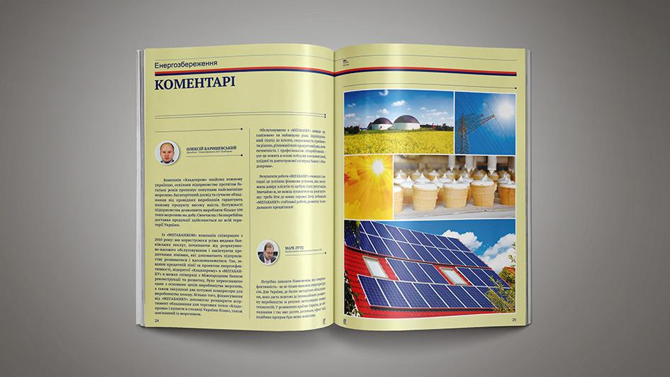Создание журнала о компании МЕГАБАНК © Креативное агентство KENGURU