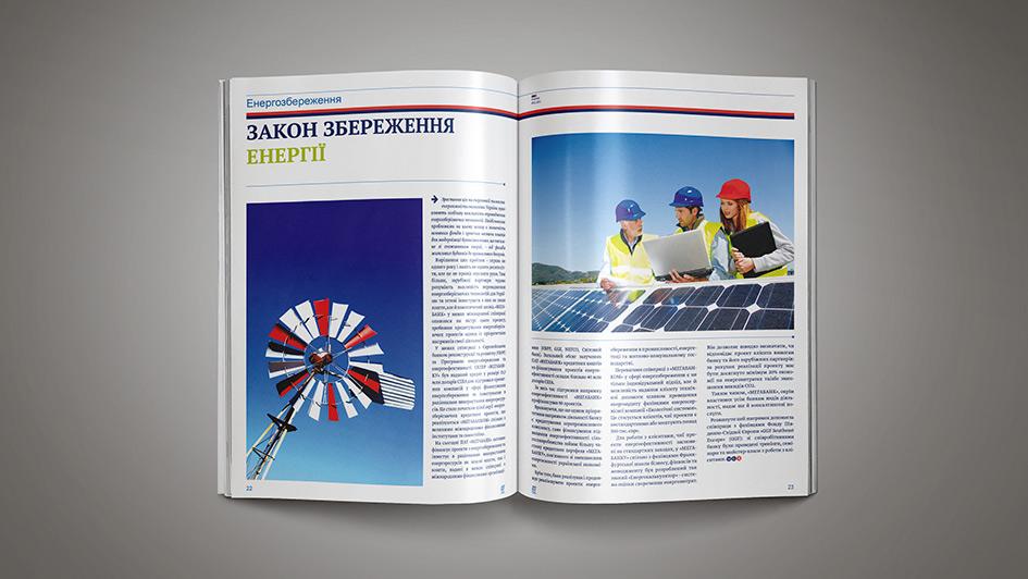 Дизайн разворота фирменно журнала МЕГАБАНК © Креативное агентство KENGURU