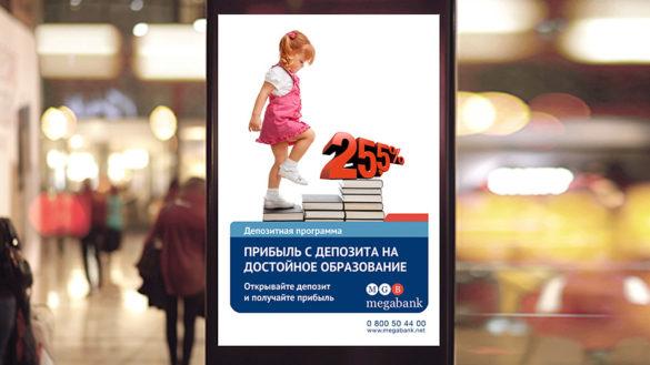 Дизайн рекламы депозита от МЕГАБАНК © Креативное агентство KENGURU