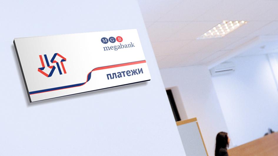 Использование фирменной графики в оформлении офисов МЕГАБАНК © Креативное агентство KENGURU