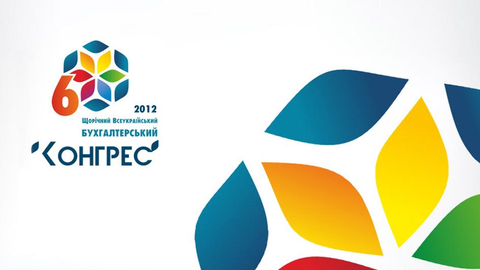 Создание логотипа ежегодного всеукраинского бухгалтерского конгресса © Креативное агентство KENGURU