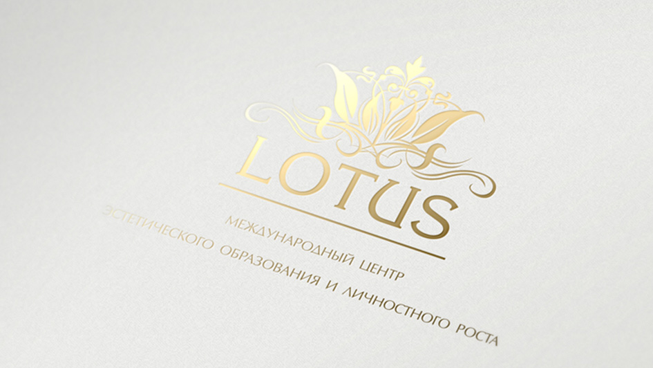 Lotus. Создание логотипа для школы эстетики и стиля. © Креативное агентство KENGURU