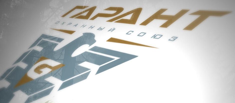 Логотип для компании Гарант © Креативное агентство KENGURU
