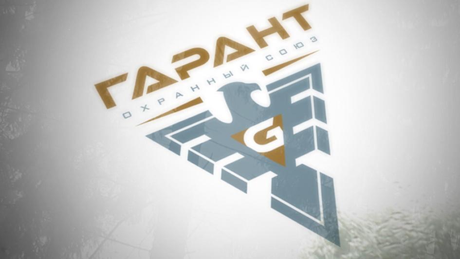 Разработка логотипа для охранного союза Гарант © Креативное агентство KENGURU