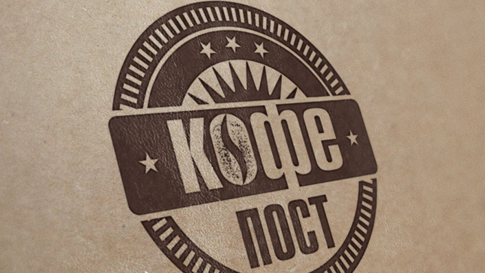 Кофепост №1. Создание логотипа © Креативное агентство KENGURU