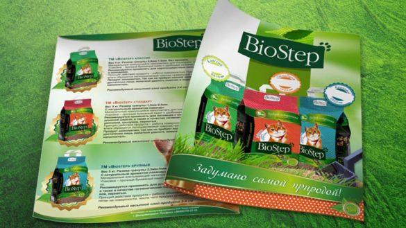Рекламная полиграфия для Гигиенического наполнителя BioStep © Креативное агентство KENGURU