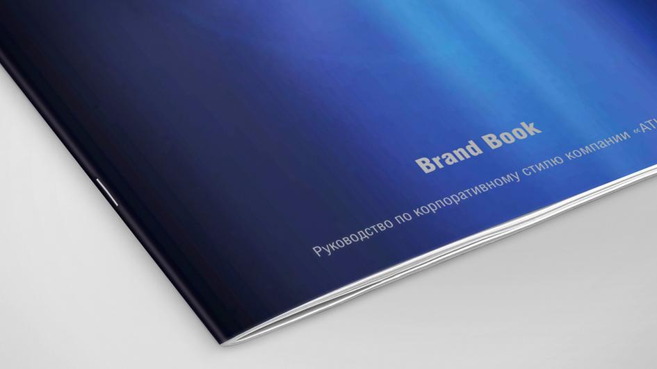 Создание корпоративного стиля. Брендбук © Креативное агентство KENGURU