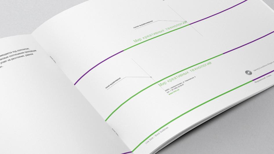 Создание фирменного стиля LimeStore © Креативное агентство KENGURU