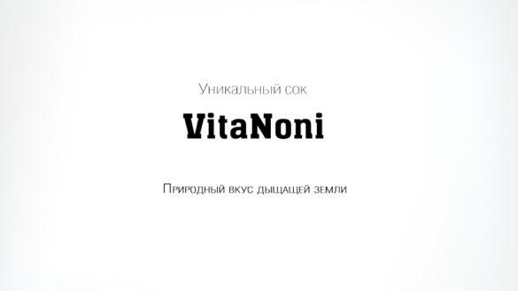 Разработка названия и слогана для сока VitaNoni © Креативное агентство KENGURU
