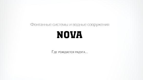 Создание слогана фонтанных систем Nova © Креативное агентство KENGURU