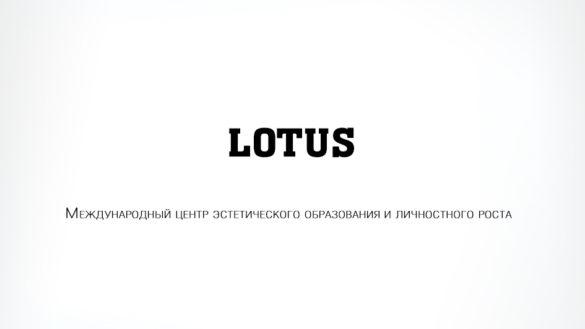 Разработка названия международной школы эстетики и стиля Lotus © Креативное агентство KENGURU