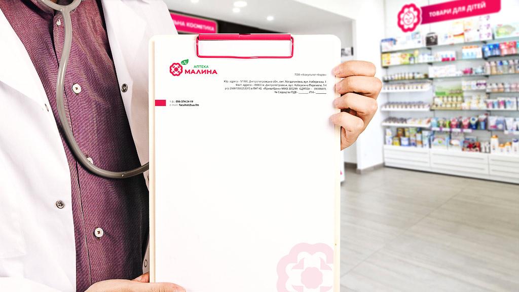 """Разработка фирменного бланка аптечной сети """"Малина"""" © Креативное агентство KENGURU"""