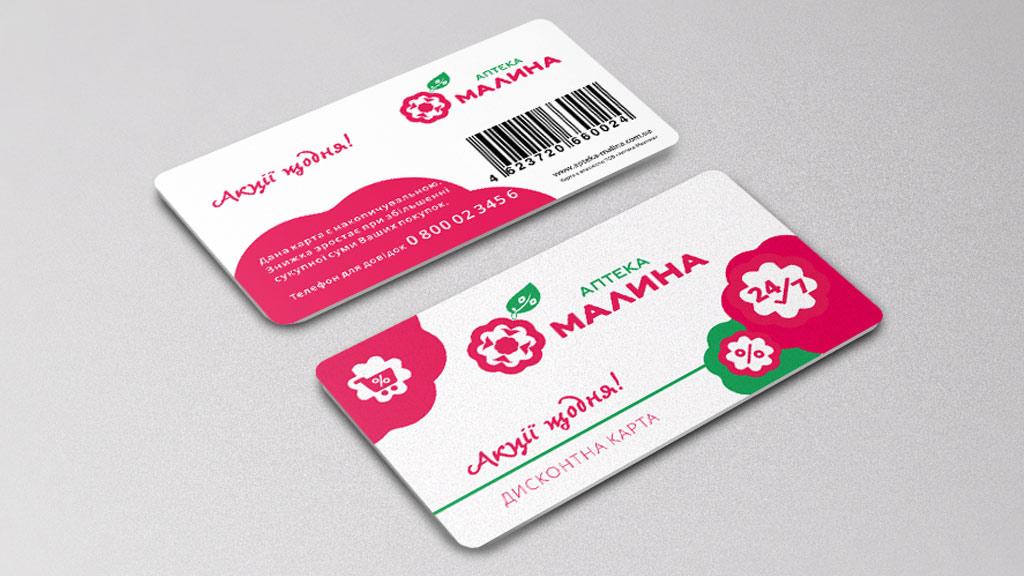 """Дисконтные карты в стиле бренда """"Малина"""" © Креативное агентство KENGURU"""