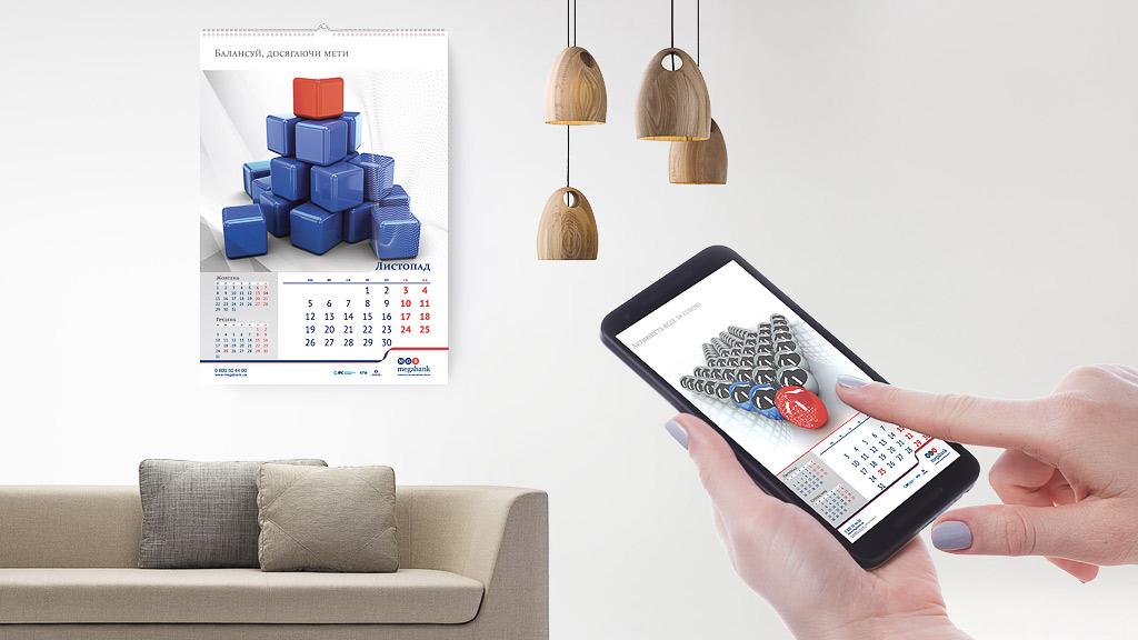Разработка календаря для банка для смартфона © Креативное агентство KENGURU