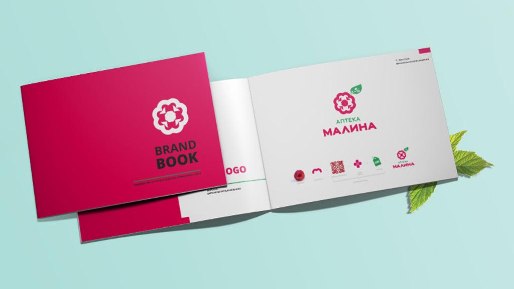 Титульная страница брендбука аптеки МАЛИНА © Креативное агентство KENGURU