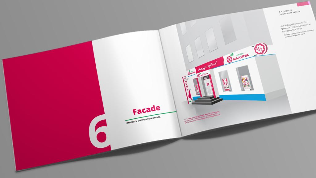Брендбук для аптеки МАЛИНА. Стандарты оформления фасада © Креативное агентство KENGURU