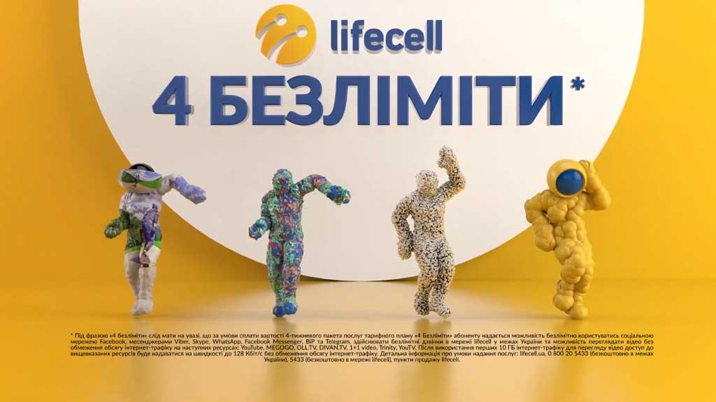 Анимационный ролик для lifecell. 4 безлимита © Креативное агентство KENGURU