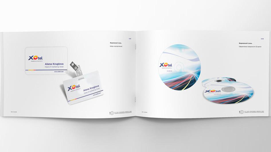 Дизайн фирменной продукции ХОtel © Креативное агентство KENGURU