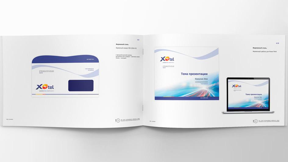 Создание фирменного стиля компании ХОtel © Креативное агентство KENGURU