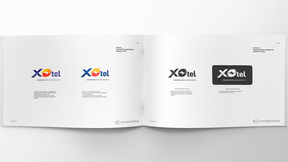 Создание логотипов компании ХOtel © Креативное агентство KENGURU