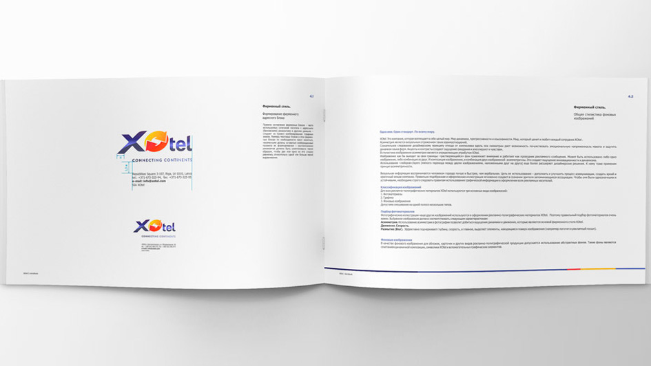 Описание фирменного стиля в брендбуке ХОtel © Креативное агентство KENGURU