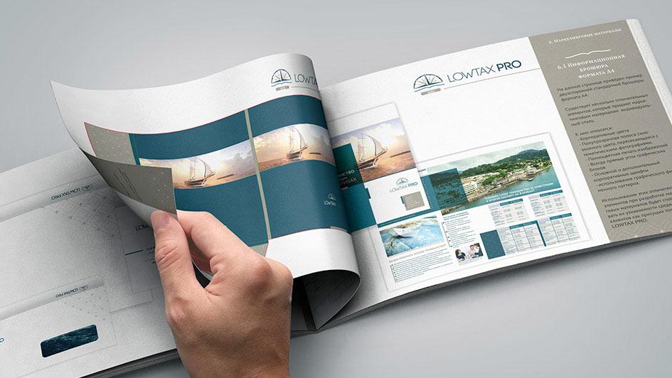 Создание книги бренда LOWTAX PRO © Креативное агентство KENGURU