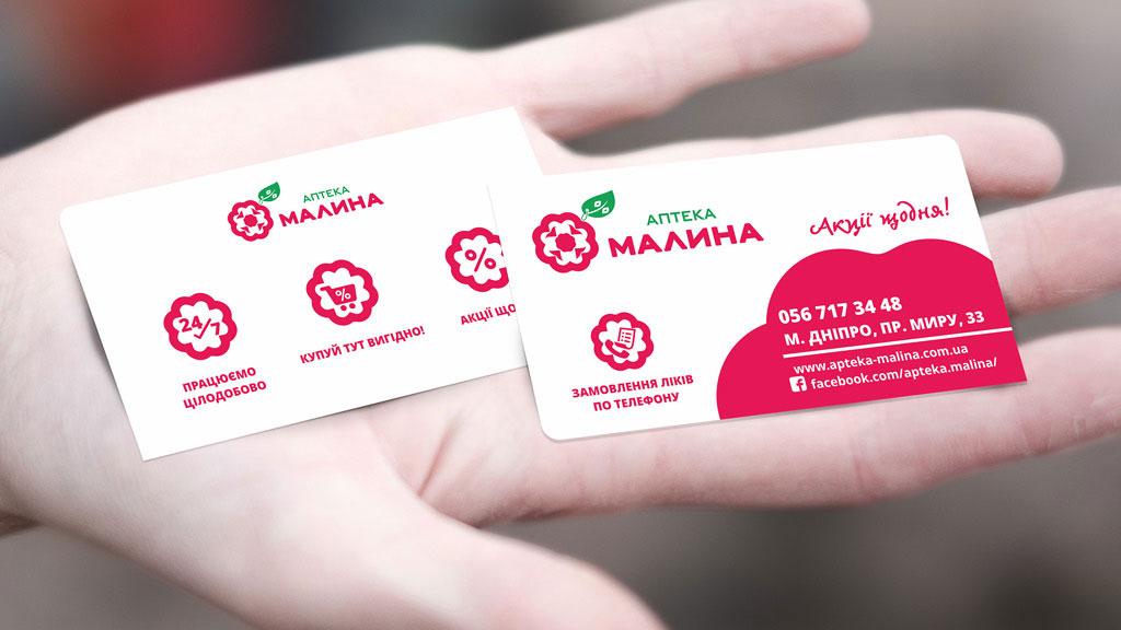 """Разработка карт в фирменном стиле аптеки """"Малина"""" © Креативное агентство KENGURU"""