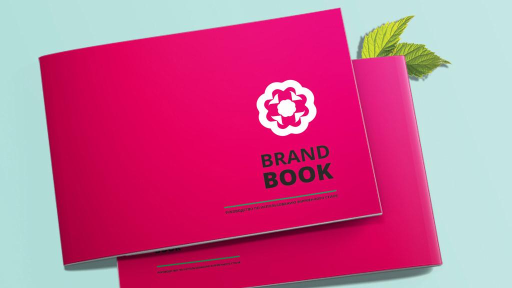 Брендбук для аптеки МАЛИНА © Креативное агентство KENGURU