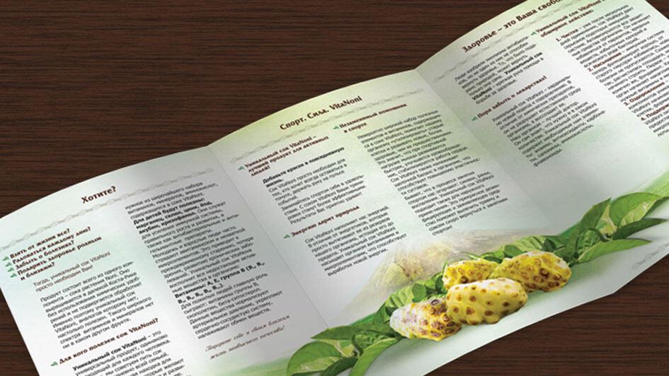Рекламный буклет VitaNoni © Креативное агентство KENGURU