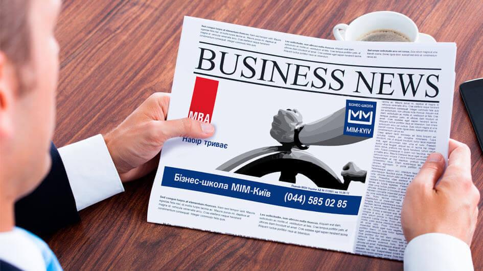 Создание рекламы для печати Бизнес-школы МИМ-Киев © Креативное агентство KENGURU