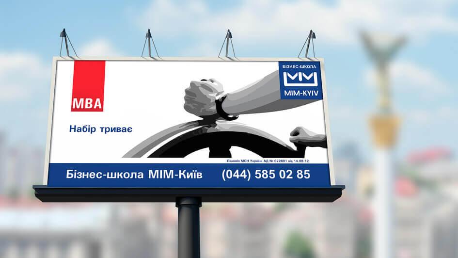 Концепция рекламной кампании для Бизнес-школы МИМ-Киев © Креативное агентство KENGURU