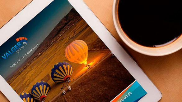 Электронная версия рекламы для Valger Group © Креативное агентство KENGURU